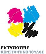 Εκτυπώσεις Κωνσταντινόπουλος